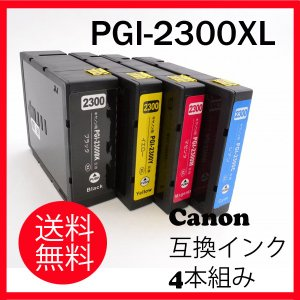 Canon(キヤノン)対応高品質互換インクカートリッジ(安心1年保証)顔料 PGI-2300XL 大容量(BK/C/M/Y)4色「ICチップ付残量表示機能付」 arcles01