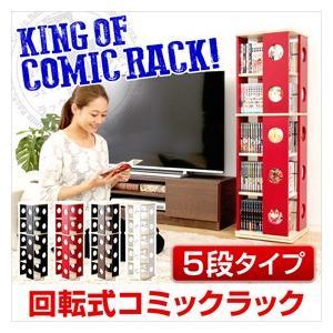 回転式の本棚!回転コミックラック(5段タイプ)【SWK-5】(本棚 回転 コミック)メーカー直送送料無料|arcles01