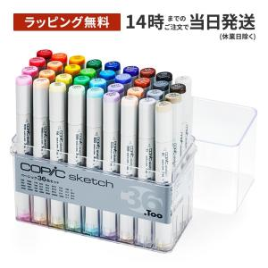 コピックスケッチ ベーシック 36色セット 12502083