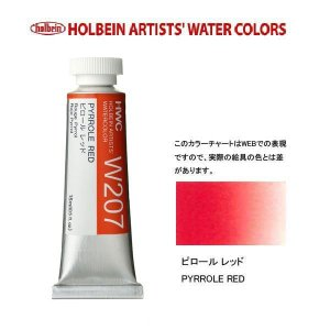 ホルベイン 透明水彩絵具 5号 (15ml) W207 ピロール レッド