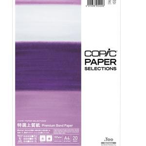 コピックペーパーセレクション 特選上質紙 A4/20枚入 厚み157g/m2 .Too