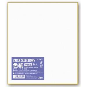コピックペーパーセレクション色紙 中性紙 中色紙 (212×182mm) .Too