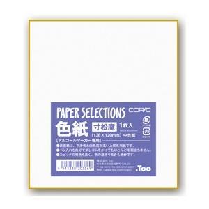 コピックペーパーセレクション色紙 中性紙 寸松庵色紙 (136×120mm 大色紙1/4サイズ) ....