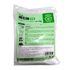 吉野石膏販売 サクラ印 焼石膏 特級 (1kg)
