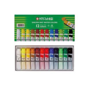 サクラクレパス マット水彩 水彩絵の具(ポリチューブ入り) 12色セット