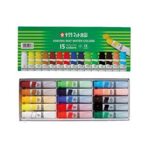 サクラクレパス マット水彩 水彩絵の具(ポリチューブ入り) 15色セット
