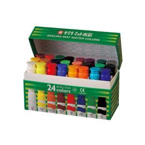 サクラクレパス マット水彩 水彩絵の具(ポリチューブ入り) 24色セット