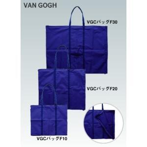 ヴァンゴッホ キャンバスバッグ  VGCバッグF10 ¥1,600(+消費税) 490×590×80...