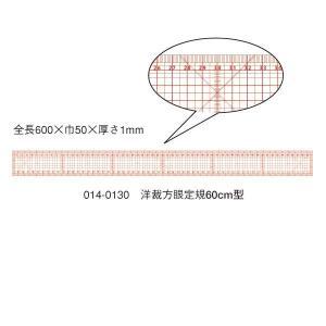 ウチダ(マービー) 洋裁方眼定規 60cm×1mm 品番:014-0130