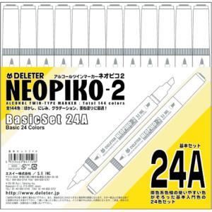 デリーター ネオピコ2 基本24色セット 311-1202 (基本12色+12色)