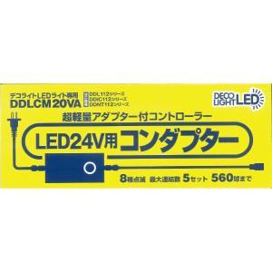 STE 低電圧LED24V シリーズ 専用コンダプター 24...