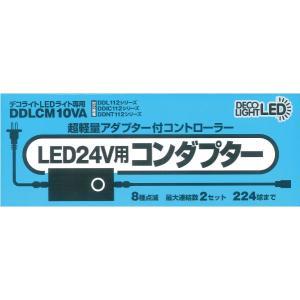 STE 低電圧LED24V シリーズ 専用コンダプター 10...