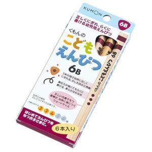 くもん出版くもんのこどもえんぴつ6Bの関連商品8