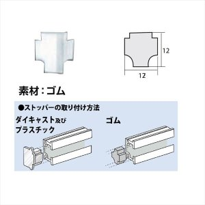 C型ストッパー ゴム 白 3321-W 福井金属工芸の商品画像|ナビ