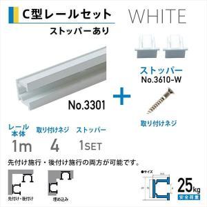 【ストッパー:2個付 1.0m】 カラー:ホワイト色 ・C型レールセット。(レール本体:1本、取付ネ...