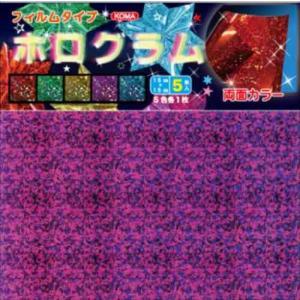 KOMA コマおりがみ ホログラム 両面カラー 15cm角 5枚入 P0049 5色 [クラサワ]