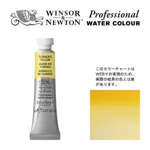 W&N PWC 5ml チューブ 649 ターナーズイエロー Winsor&Newton プロフェッ...