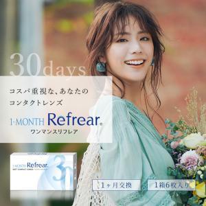 コンタクトレンズ 1ヶ月 1month Refrear ワンマンス リフレア 6枚 ソフトコンタクトレンズ|arcoco