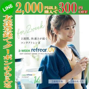 コンタクトレンズ 2week Refrear ツーウィーク リフレア 6枚 ソフトコンタクトレンズ|arcoco