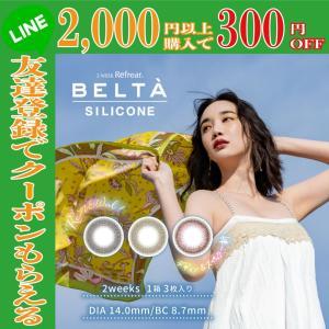 2箱セット ベルタ カラコン BELTA 2week 度あり 度なし 6枚 カラーコンタクトレンズ|arcoco
