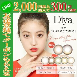 ・ダイヤ ワンデー diya 1day  セレーナブラウン / エマショコラ / クロエオリーブ /...