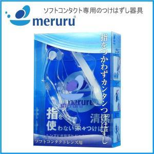 メルル コンタクト ソフトコンタクトレンズ付け外し器具 ネイルしてても安心 meruru カラコン|arcoco