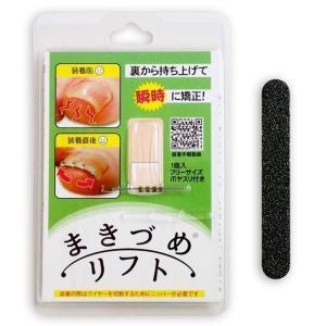 巻き爪リフト まきづめリフト クリップ ワイヤー 巻き爪 矯正 ニッパー別売 ML1|arcoco