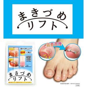 2個セット 巻き爪リフト まきづめリフト クリップ ワイヤー 巻き爪 矯正 ニッパー別売 ML1|arcoco