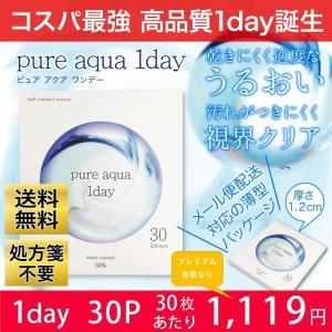 ・ピュアアクア ワンデー pureaqua 1day by ZERU ソフトコンタクトレンズ  ・医...