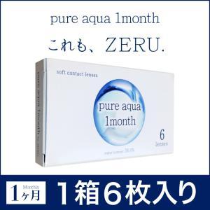 ・ピュアアクア ワンマンス pureaqua 1month ZERU ソフトコンタクトレンズ  ・医...