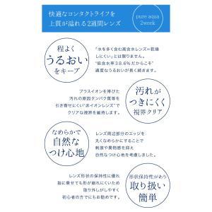 コンタクトレンズ ツーウィーク ピュアアクア 2week 1箱6枚入 ソフトコンタクトレンズ ゼルシリーズ|arcoco|03