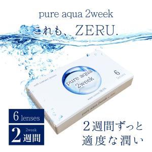 2箱セット ピュアアクア 2week コンタクトレンズ ツーウィーク 1箱6枚入 ソフトコンタクトレンズ ゼルシリーズ|arcoco