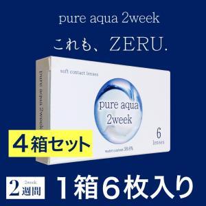 4箱セット ピュアアクア 2week コンタクトレンズ ツーウィーク 1箱6枚入 ソフトコンタクトレンズ ゼルシリーズ|arcoco