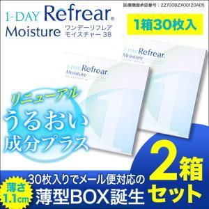 2箱セット 1-DAY Refrear Moisture 38 ワンデーリフレア モイスチャー 38 1箱30枚入 コンタクトレンズ ワンデー ソフトコンタクトレンズ|arcoco