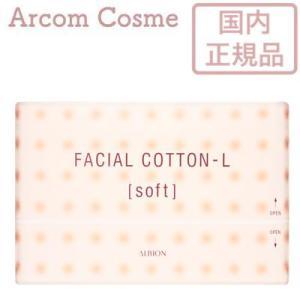 【全国送料無料】アルビオン フェイシャルコットン L 120枚入   ※定形外郵便発送C|arcom-shop