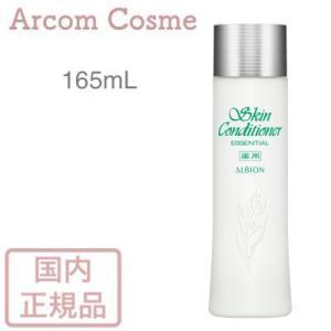 アルビオン 薬用スキンコンディショナー エッセンシャル(化粧水) 165mL|arcom-shop