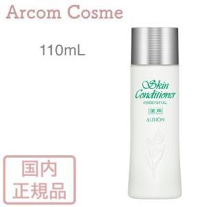 アルビオン 薬用スキンコンディショナー エッセンシャル(化粧水) 110mL|arcom-shop