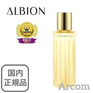 アルビオン ハーバルオイル ゴールド (化粧用オイル) 40mL【定形外郵便発送B】|arcom-shop