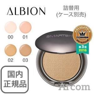アルビオン スマートスキン ベリーレア 4色  (詰替用・ファンデーション)【メール便発送】 arcom-shop