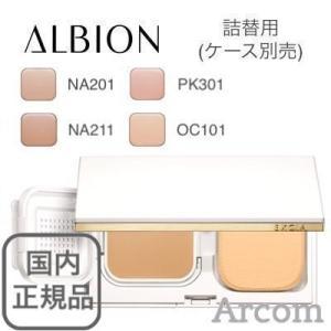 アルビオン  エクシア AL リフティング エマルジョン ホワイト 4色  (詰替用・ファンデーション)【メール便発送】|arcom-shop