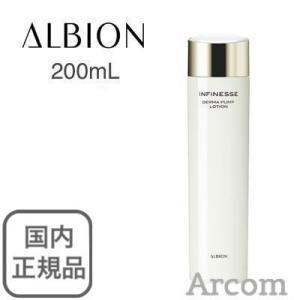 アルビオン アンフィネス ダーマ パンプ ローション (化粧水) 200mL|arcom-shop