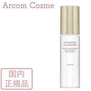 アルビオン ホワイトニスタ ファンデーション 全6色 (薬用美白ファンデーション) 30mL|arcom-shop