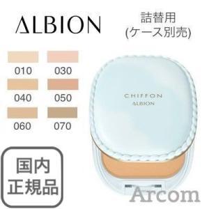 アルビオン スノー ホワイト シフォン 6色  (詰替用・ファンデーション)【メール便発送】|arcom-shop