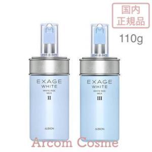【新商品】アルビオン エクサージュホワイト ホワイトライズ ミルク  II (乳液) 110g|arcom-shop