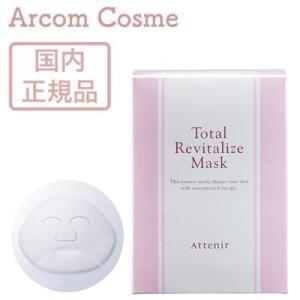 アテニア トータルリヴァイタライズ マスク  25mL×6枚入り【定形外郵便発送】|arcom-shop