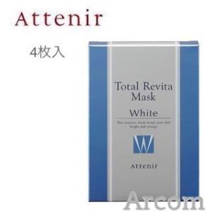 アテニア トータルリヴァイタ マスク ホワイト  25mL×4枚入り【メール便発送】|arcom-shop