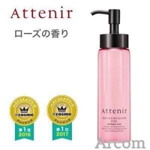 アテニア スキンクリアクレンズ オイルA ローズの香り   175mL(数量限定品)|arcom-shop