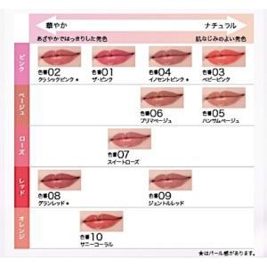 アテニア プライムルージュ  10色  (リップスティック)【メール便発送】 arcom-shop 02