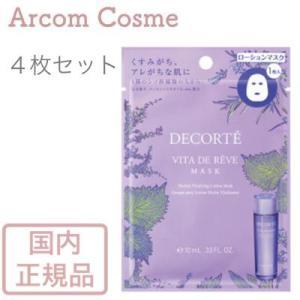 コスメデコルテ  ヴィタ ドレーブ マスク 4枚セット 【メール便発送】|arcom-shop