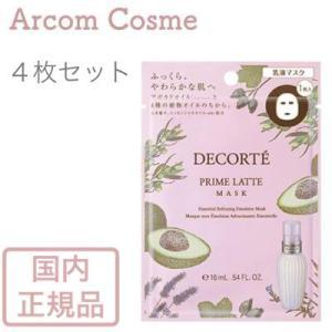 コスメデコルテ  プリム ラテ マスク 4枚セット 【メール便発送】|arcom-shop